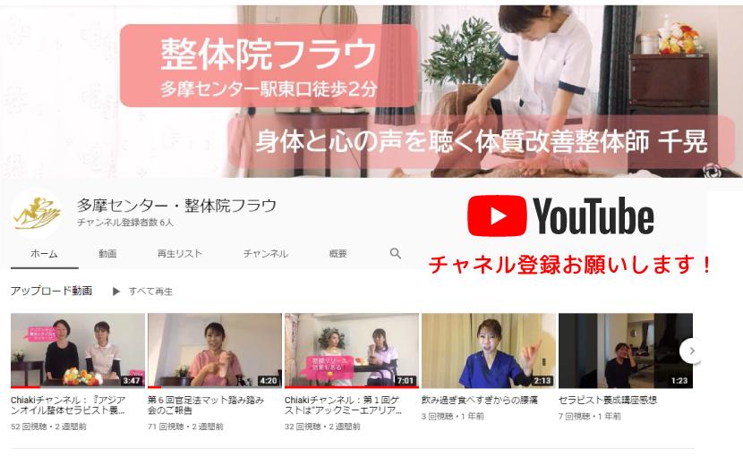 整体院フラウのYouTubeチャネル