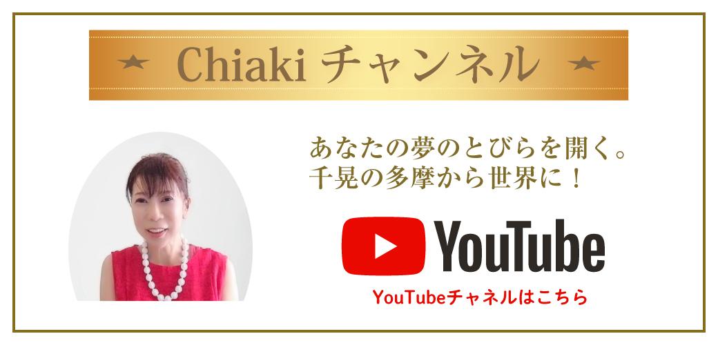 整体院フラウ YouTube千晃チャンネル